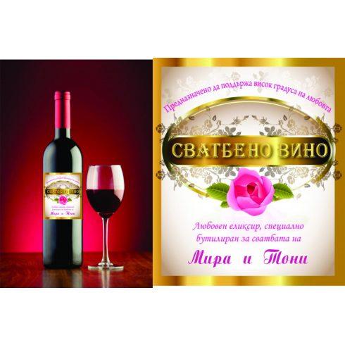 Етикет вино-11