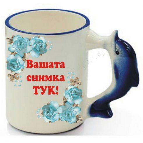 Керамична фото чаша Зоо с дръжка делфин