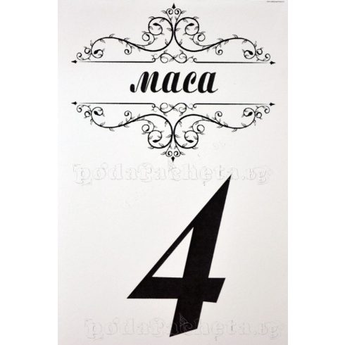 Табелка за маса № 28