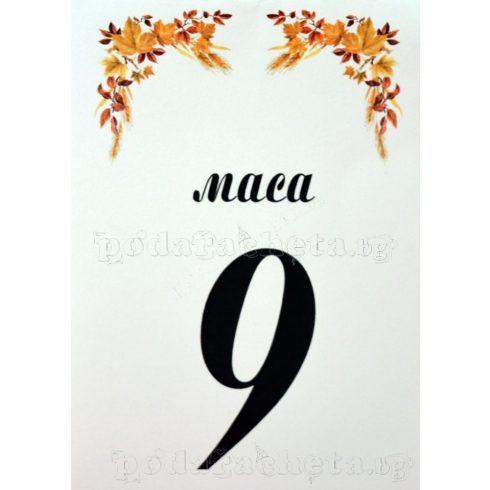 Табелка за маса № 44