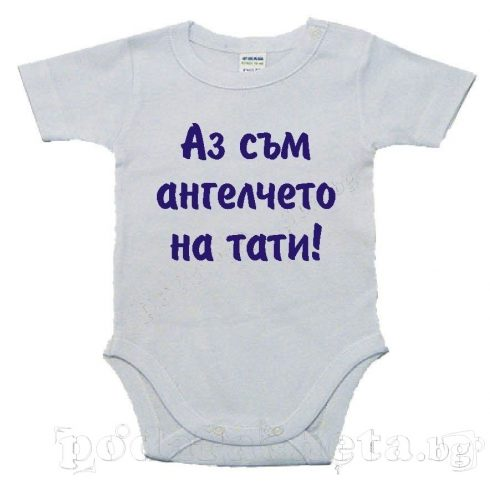 Бебешко боди - Аз съм ангелчето на тати - 2