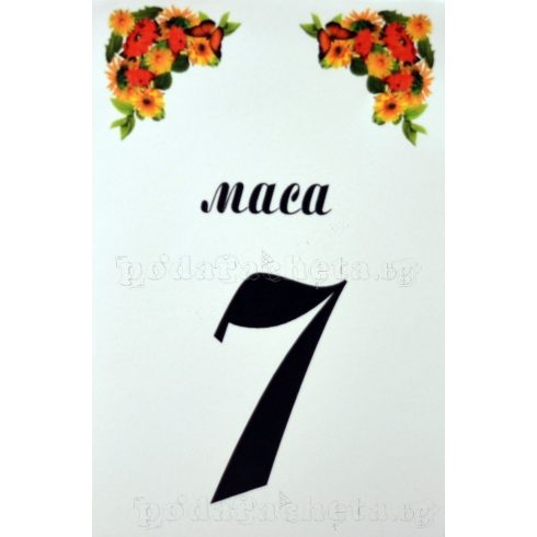 Табелка за маса № 45