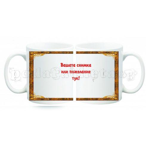 Керамична фото чаша с ваша снимка в рамка -3